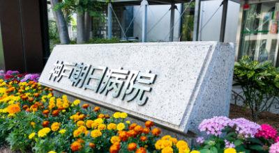 神戸朝日病院の入口の写真
