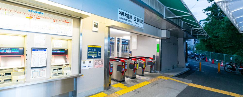 神戸電鉄「長田駅」の写真